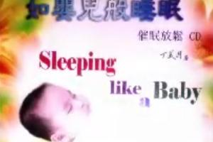 減壓舒眠 CD1-9 睡眠與如何避免壓力