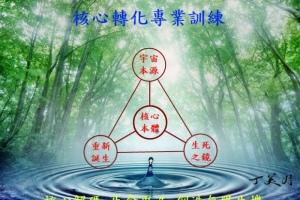 核心转化导引师认证班(课程)