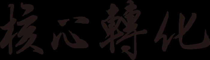 中國心理諮詢師創業就業班